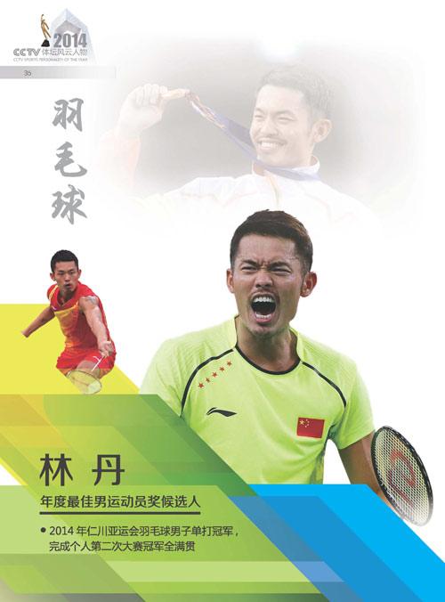 2014体坛风云人物年度最佳男运动员奖候选人 林丹
