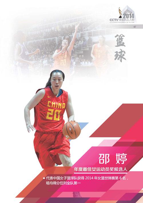 2014体坛风云人物年度最佳女运动员奖候选人 邵婷