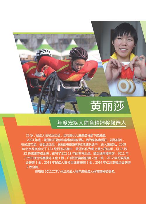 2014体坛风云人物年度残疾人体育精神奖候选人 黄丽莎