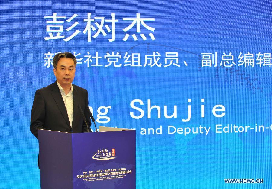 """В Пекине состоялись конференция по программе ИА Синьхуа """"Новый Шелковый путь. Новая мечта"""" и симпозиум по международному распространению информации о Шелковом пути"""