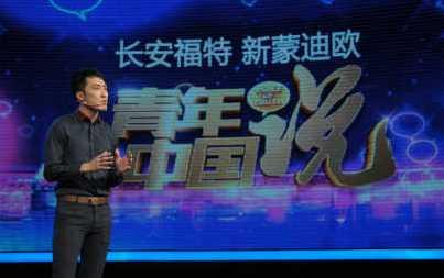 青年中国说