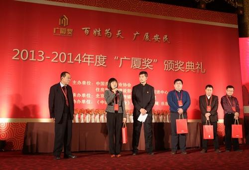 """2013-2014年度""""广厦奖""""揭晓"""