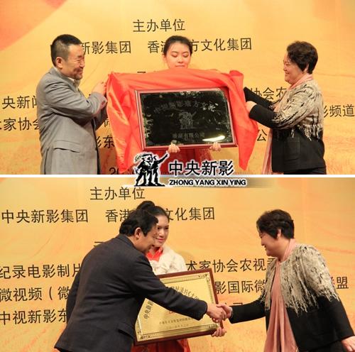 为中视新影东方(北京)文化发展有限公司揭牌、为《大国农业》拍摄基地授牌