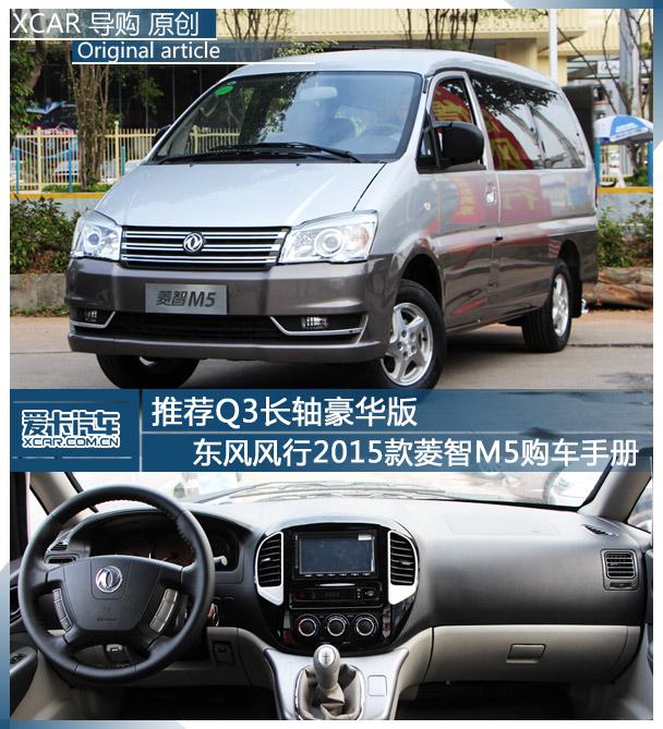 东风风行菱智M5售价-推荐Q3长轴豪华版 新款菱智M5购车手册高清图片