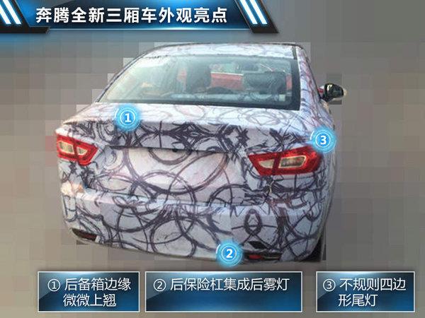 奔腾全新三厢车或明年上市 PK比亚迪F3高清图片