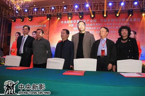 首届中国洛阳微电影金牡丹奖创作大赛合作协议签约