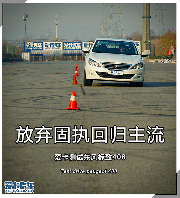 在新一代东风标致408推出以前,老款东风标致408在中国市场高清图片