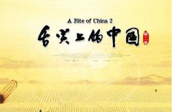 《舌尖上的中国Ⅱ》热播   5月30 在CCTV-1、CCTV-纪录频道先后
