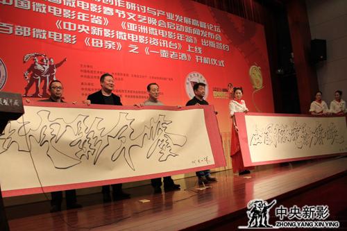 著名書法家阿郎一筆現場創作《全國微電影春節文藝晚會》、《中國微電影年鑒》書法作品