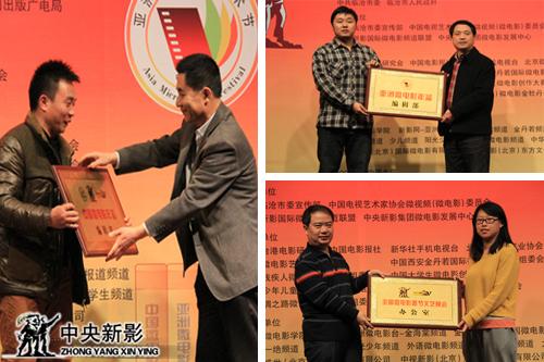 為《中國微電影年鑒》和《亞洲微電影年鑒》編輯部、全國微電影春晚辦公室授牌