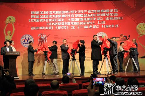 領導及嘉賓為百部微電影《母親》之《一壺老酒》開機揭幕