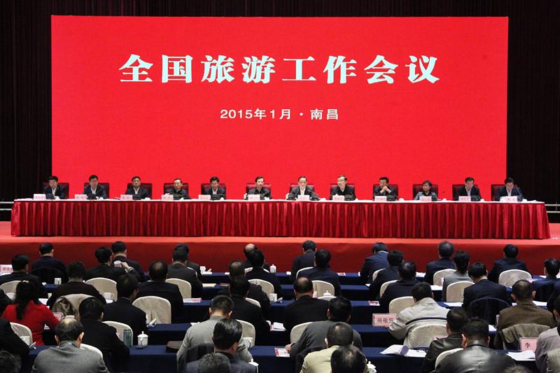 2015年全国旅游工作会议在南昌召开_旅游_央