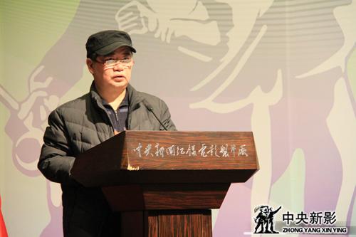 中央新影集团总编室主任郑富权宣读中国微电影产业联盟领导机构名单
