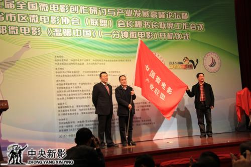 为中国微电影产业联盟授旗