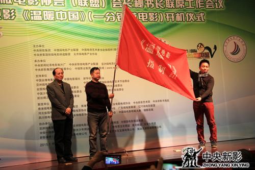 为微电影《温暖中国》摄制组授旗