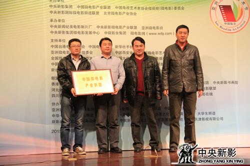 为中国微电影产业联盟办公室授牌