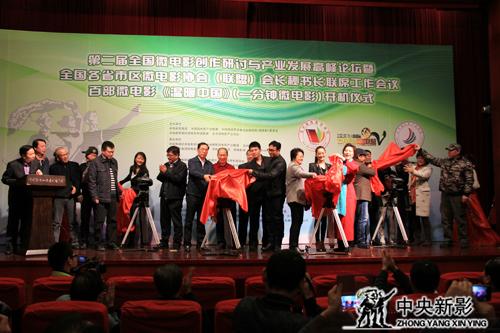 为微电影《温暖中国》开机揭幕