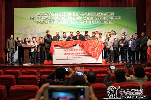 中国微电影产业联盟成立、《温暖中国》开机正式启动