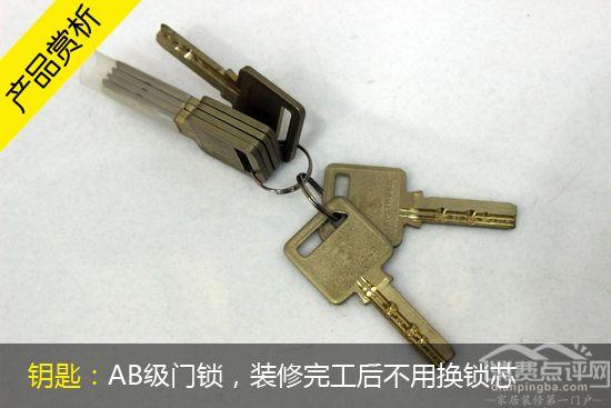 巴洛克门锁为AB级锁,这种锁有两套钥匙:A钥匙(也称装修钥匙),有两把是装修时给装修工人用的;B钥匙(也称主人钥匙),有5把给户主用的。装修完工后,户主只要把B钥匙插进锁芯里一转,A钥匙就没用了。AB锁最大的好处是,装修完工后不用换锁芯,受到广大市民追捧。   评测总结   尊贵典雅的欧式门锁,无论是精致的外观或是62#铜锻压、三色表面处理、台湾抛光机和水磨机结合抛光、三叉式静音设计、AB级钥匙,都表现出顶固门锁的强大功能及可靠质量,绝对是欧式家装不二之选。