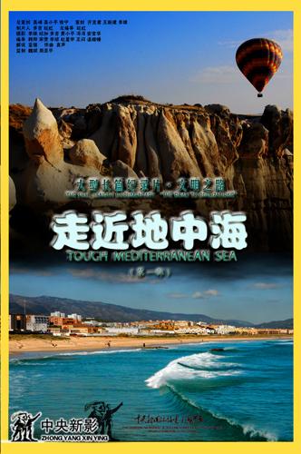 《文明之路:走近地中海》