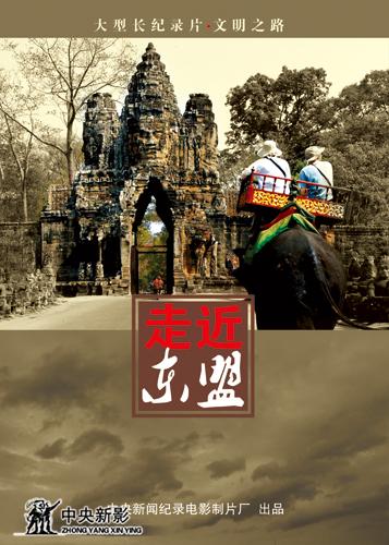 《文明之路:走近东盟》