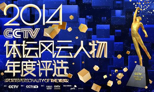 2014CCTV体坛风云人物发奖品盛典