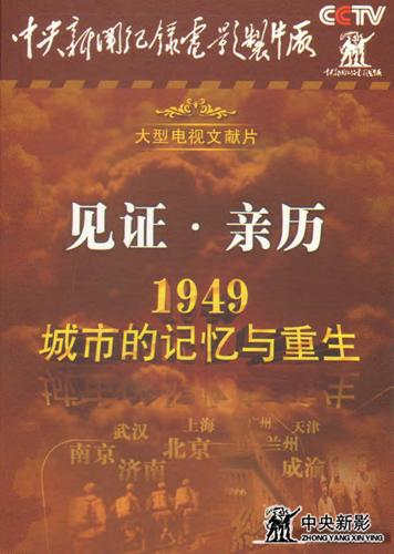 《1949:城市的记忆与重生》海报