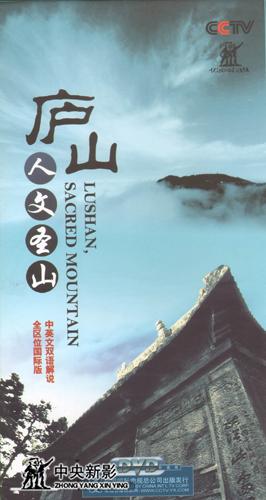 《庐山:人文圣山》海报