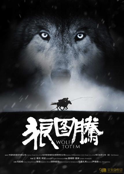 le dernier loup jiang rong