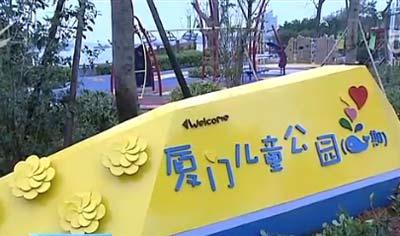 位于海沧的厦门儿童公园一期2月8日开园