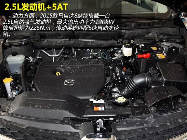 2015款马自达8购车手册 推荐2.5L至尊版
