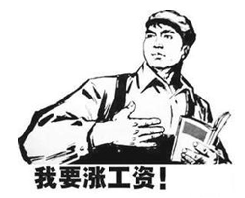 祺天优贷:老板不肯涨工资图片