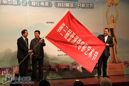 为第三届亚洲微电影艺术节组委会授旗(左起:临沧市人民政府市长杨浩东,第三届亚洲微电影艺术节组委会名誉主席、中国文联副主席、中国电视艺术家协会主席赵化勇,高峰副台长)