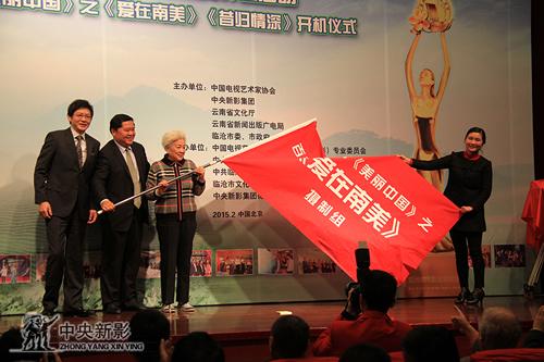 为《爱在南美》摄制组授旗(左起:融资城网络参事会副主席程前、临沧市副市长赵子杰、著名表演艺术家谢芳、临翔区副区长王银梅)