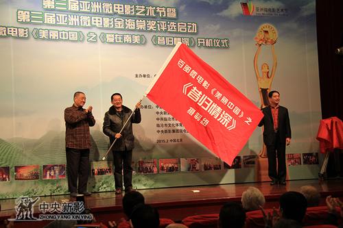 为《昔归情深》摄制组授旗(左起:著名导演丁荫楠、临沧市政协副主席张龙明、总制片人郑子)