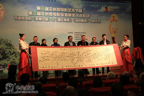 书法家阿郎一笔为第三届亚洲微电影艺术节创作作品