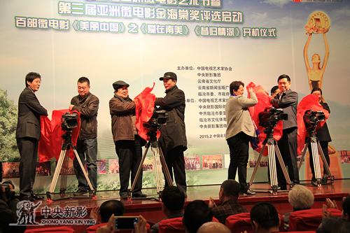 各方领导为百部微电影《美丽中国》之《爱在南美》、《昔归情深》开机揭幕