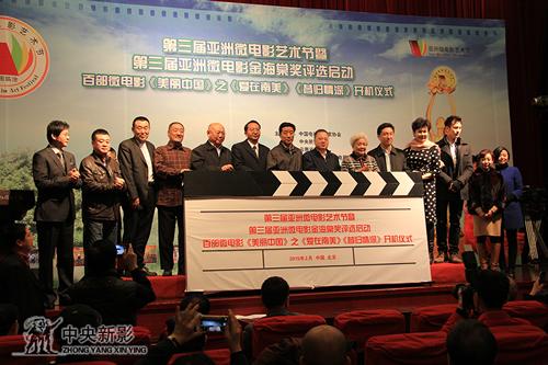 各方领导共同为第三届亚洲微电影艺术节启动揭幕
