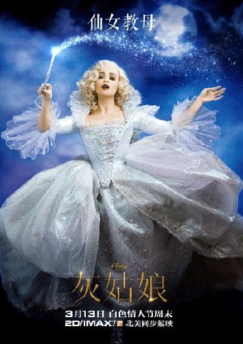 《灰姑娘》曝视频电影精雕细琢造今年最美动态王秀技法画的牡丹海报图片