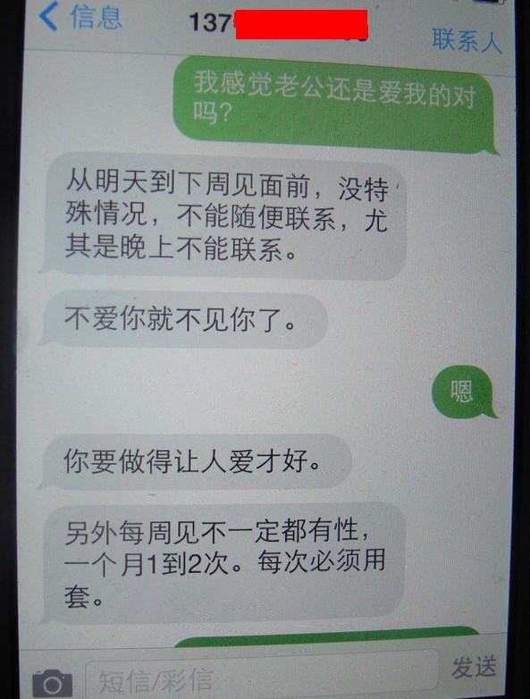 河北/河北发改委官员被情妇举报调情短信及照片曝光(组图)