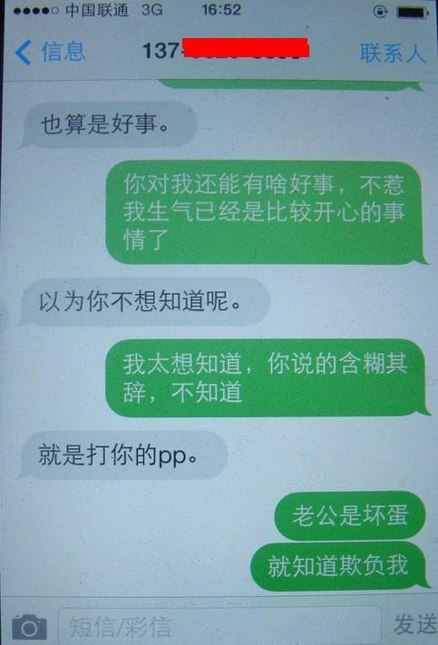 河北 发改委/河北发改委官员被情妇举报调情短信及照片曝光(组图)