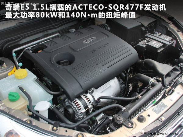 奇瑞e5搭载了1.5l自然吸气发动机,最大功率80kw,最大扭矩140n.