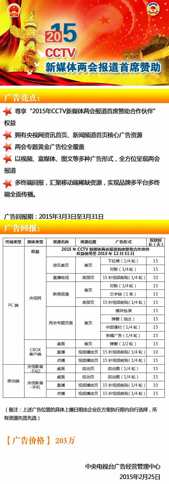 2015年CCTV两会新媒体广告方案