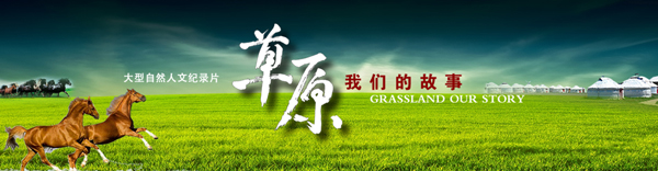 大型自然人文纪录片《草原:我们的故事》中央新影集团官网专题报道