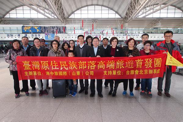 台湾游新亮点 部落高端旅游团青岛首发赴台_旅
