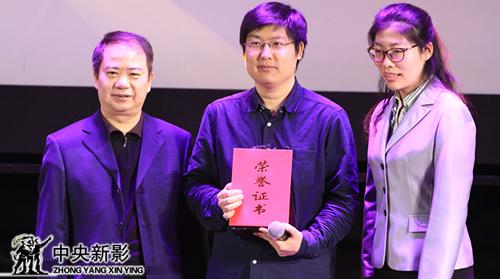 总编室主任郑富权(左一)、科影财务管理部主任王姗(右一)为获优秀微视频类节目奖者颁发奖杯