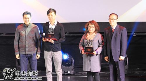集团技术中心主任马德利(右一)、科影技术处处长王鹏为获优秀音频、视频技术奖者颁发奖杯