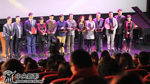 总裁助理赵建国(右二)、贺贝奇(左一),摄影部主任杨林(左二),科影厂办主任孟兰云(右一)为获集团年度单项奖者颁发奖杯