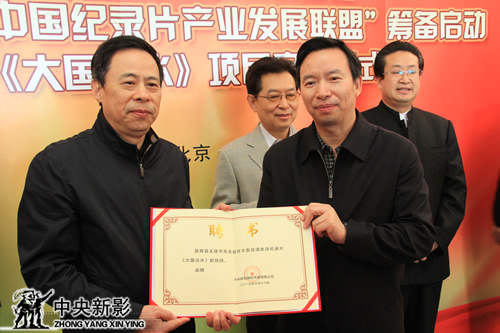 中央新影集团副总裁郭本敏为王建华会长颁发顾问聘书