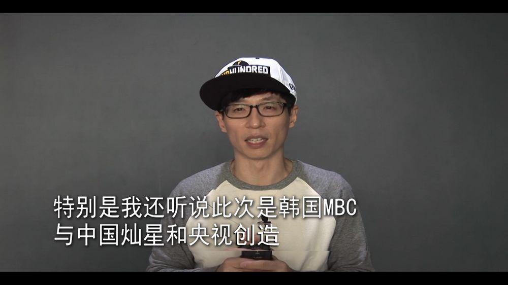 刘在石录制视频发来贺电